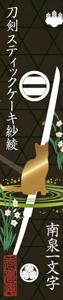 【即納】刀剣スティックケーキ 南泉一文字 京ショコラ