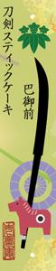 刀剣スティックケーキ 巴御前 京ショコラ味 洋酒入り