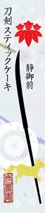 刀剣スティックケーキ 静御前 京ショコラ味 洋酒入り
