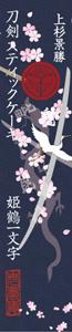 【即納】刀剣スティックケーキ 姫鶴一文字 京ショコラ味