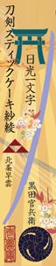【即納】刀剣スティックケーキ 日光一文字 京ショコラ
