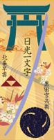 刀剣武家ようかん -2代目パッケージ- 一夢庵25周年記念 日光一文字 柚子味