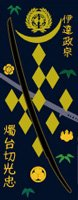 刀剣武家ようかん -3代目パッケージ- 刀剣プロジェクト4周年記念 燭台切光忠 柚子味。