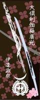 刀剣武家ようかん -3代目パッケージ- 刀剣プロジェクト4周年記念 大倶利伽羅 栗味。