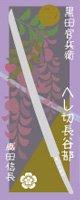 刀剣武家ようかん -3代目パッケージ- 刀剣プロジェクト4周年記念 へし切長谷部 煉り味。