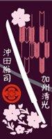 刀剣武家ようかん -3代目パッケージ- 刀剣プロジェクト4周年記念 加州清光 煉り味。