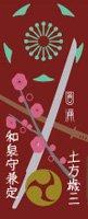 刀剣武家ようかん -3代目パッケージ- 刀剣プロジェクト4周年記念 和泉守兼定 栗味。