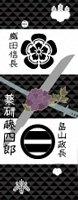 刀剣武家ようかん -3代目パッケージ- 刀剣プロジェクト4周年記念 薬研藤四郎 白味。