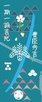 刀剣武家ようかん -3代目パッケージ- 刀剣プロジェクト4周年記念 一期一振 抹茶味。
