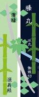 刀剣武家ようかん -3代目パッケージ- 刀剣プロジェクト4周年記念 膝丸 抹茶味。