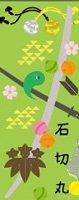 刀剣武家ようかん -3代目パッケージ- 刀剣プロジェクト4周年記念 石切丸 抹茶味。
