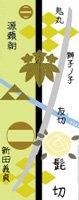 刀剣武家ようかん -3代目パッケージ- 刀剣プロジェクト4周年記念 髭切 白味。