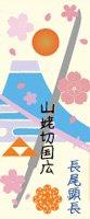 刀剣武家ようかん -3代目パッケージ- 刀剣プロジェクト4周年記念 山姥切国広 白味。