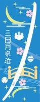 刀剣武家ようかん -3代目パッケージ- 刀剣プロジェクト4周年記念 三日月宗近 柚子味。