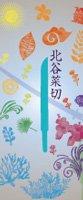 刀剣武家ようかん -2代目パッケージ- 一夢庵25周年記念 北谷菜切 柚子味