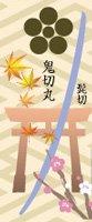 刀剣武家ようかん -2代目パッケージ- 一夢庵25周年記念 鬼切丸 白味