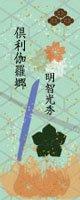 刀剣武家ようかん -2代目パッケージ- 一夢庵25周年記念 倶利伽羅郷 抹茶味