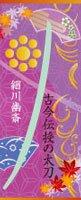 刀剣武家ようかん -2代目パッケージ- 一夢庵25周年記念 古今伝授の太刀 煉り味