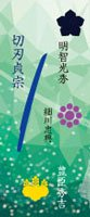 刀剣武家ようかん -2代目パッケージ- 一夢庵25周年記念 切刃貞宗 栗味