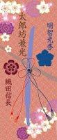 刀剣武家ようかん -2代目パッケージ- 一夢庵25周年記念 太郎坊兼光 小倉味