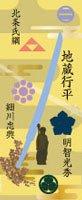 刀剣武家ようかん -2代目パッケージ- 一夢庵25周年記念 地蔵行平 柚子味