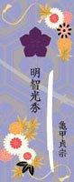 武家ようかん -2代目パッケージ- 一夢庵25周年記念 明智光秀/亀甲貞宗 煉り味