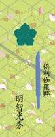 武家ようかん -2代目パッケージ- 一夢庵25周年記念 明智光秀/倶利伽羅郷 抹茶味