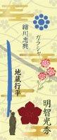 武家ようかん -2代目パッケージ- 一夢庵25周年記念 明智光秀/地蔵行平 柚子味