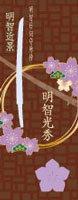 武家ようかん -2代目パッケージ- 一夢庵25周年記念 明智光秀/明智近景 小倉味