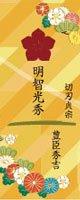 武家ようかん -2代目パッケージ- 一夢庵25周年記念 明智光秀/切刃貞宗 白味