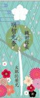 武家ようかん -2代目パッケージ- 一夢庵25周年記念 明智光秀/太郎坊兼光 黒糖味