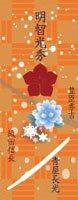 武家ようかん -2代目パッケージ- 一夢庵25周年記念 明智光秀/青屋長光 柿味