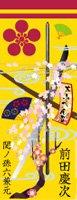 武家ようかん -2代目パッケージ- 一夢庵25周年記念 前田慶次/関ノ孫六兼元 柚子味