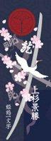 武家ようかん -2代目パッケージ- 一夢庵25周年記念 上杉景勝/姫鶴一文字 白味