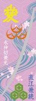 武家ようかん -2代目パッケージ- 一夢庵25周年記念 直江兼続/水神切兼光 小倉味