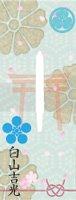 刀剣武家ようかん -2代目パッケージ- 一夢庵25周年記念 白山吉光 煉り味