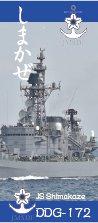 艦隊ようかん しまかぜ 海上自衛隊艦艇シリーズ 小倉味