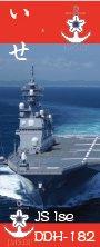 艦隊ようかん いせ 海上自衛隊艦艇シリーズ  煉り味