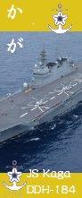 艦隊ようかん かが 海上自衛隊艦艇シリーズ 柚子味