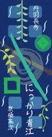 刀剣武家ようかん -3代目パッケージ- 刀剣プロジェクト4周年記念 にっかり青江 抹茶味。