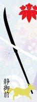 刀剣武家ようかん -2代目パッケージ- 一夢庵25周年記念 静御前 煉り味