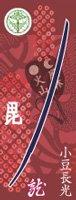 刀剣武家ようかん -2代目パッケージ- 一夢庵25周年記念 小豆長光 小倉味