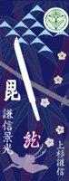 刀剣武家ようかん -2代目パッケージ- 一夢庵25周年記念 謙信景光 黒糖味