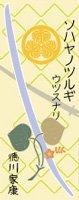刀剣武家ようかん -3代目パッケージ- 刀剣プロジェクト4周年記念 ソハヤノツルギ 柚子味