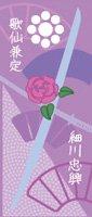 刀剣武家ようかん -3代目パッケージ- 刀剣プロジェクト4周年記念 歌仙兼定 小倉味