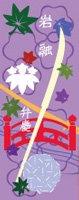 刀剣武家ようかん -3代目パッケージ- 刀剣プロジェクト4周年記念 岩融 煉り味