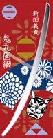 刀剣武家ようかん -3代目パッケージ- 刀剣プロジェクト4周年記念 鬼丸国綱 栗味
