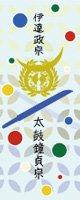 刀剣武家ようかん -3代目パッケージ- 刀剣プロジェクト4周年記念 太鼓鐘貞宗 栗味