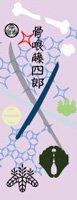刀剣武家ようかん -3代目パッケージ- 刀剣プロジェクト4周年記念 骨喰藤四郎 小倉味