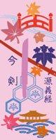 刀剣武家ようかん -3代目パッケージ- 刀剣プロジェクト4周年記念 今剣 白味